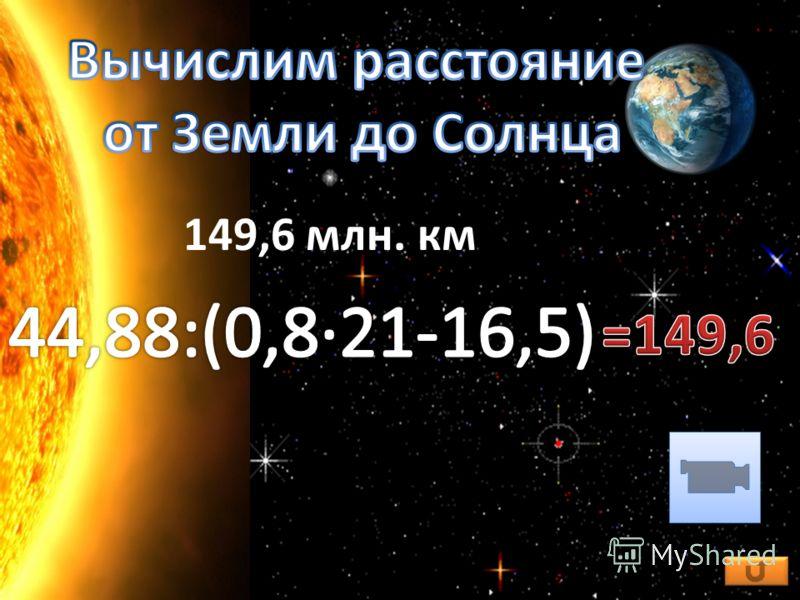 149,6 млн. км