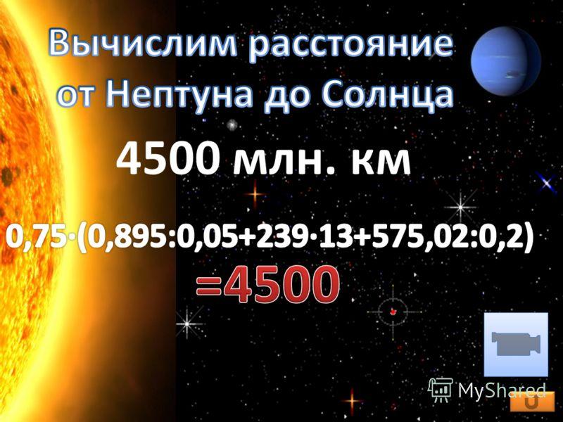 4500 млн. км