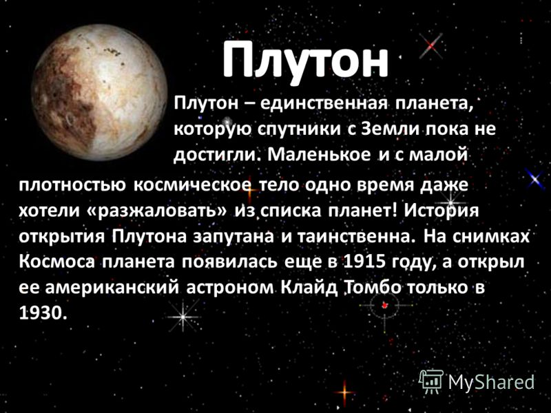 Плутон – единственная планета, которую спутники с Земли пока не достигли. Маленькое и с малой плотностью космическое тело одно время даже хотели «разжаловать» из списка планет! История открытия Плутона запутана и таинственна. На снимках Космоса плане