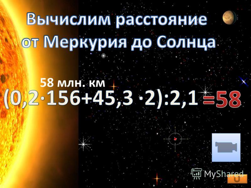 58 млн. км