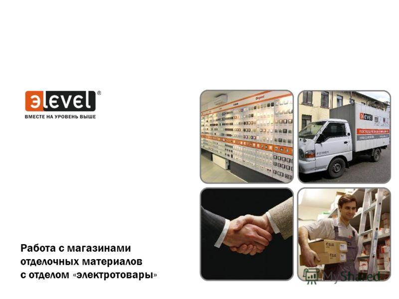 Работа с магазинами отделочных материалов с отделом «электротовары»