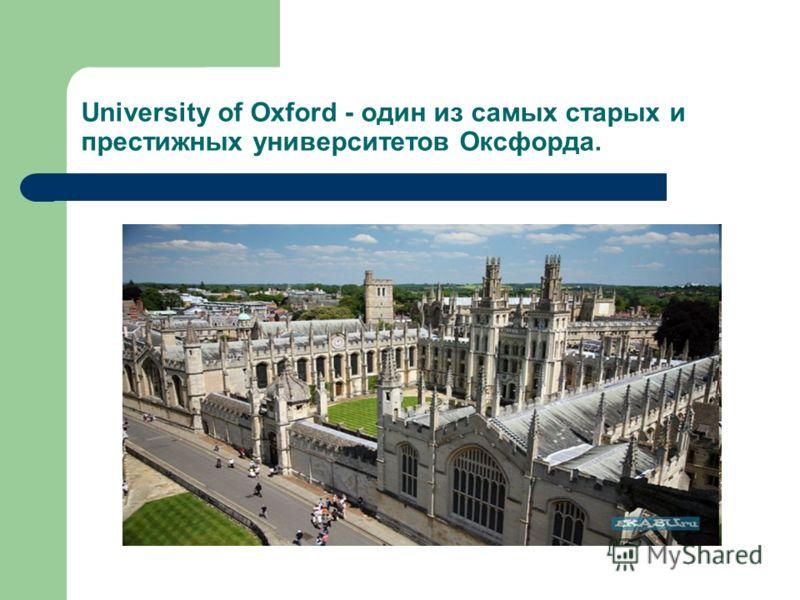 University of Oxford - один из самых старых и престижных университетов Оксфорда.