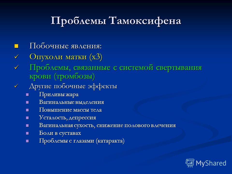 Проблемы Тамоксифена Побочные явления: Побочные явления: Опухоли матки (х 3) Опухоли матки (х 3) Проблемы, связанные с системой свертывания крови (тромбозы) Проблемы, связанные с системой свертывания крови (тромбозы) Другие побочные эффекты Другие по