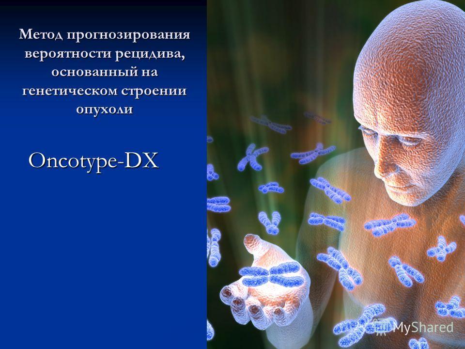 Метод прогнозирования вероятности рецидива, основанный на генетическом строении опухоли Oncotype-DX
