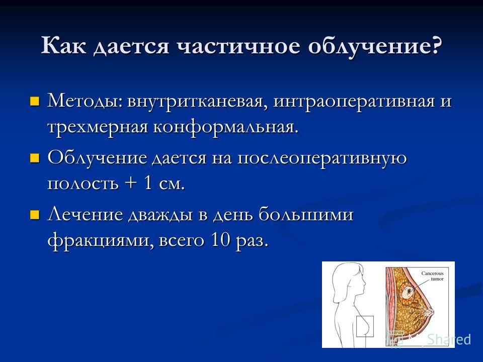 Как дается частичное облучение? Методы: внутритканевая, интраоперативная и трехмерная конформальная. Методы: внутритканевая, интраоперативная и трехмерная конформальная. Облучение дается на послеоперативную полость + 1 см. Облучение дается на послеоп