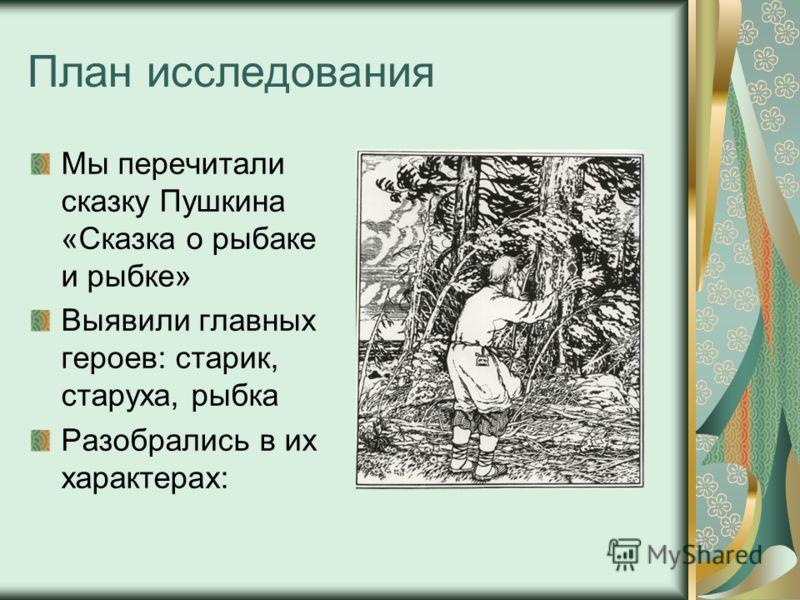 составить план на сказку а.пушкина сказка о рыбаке и рыбки