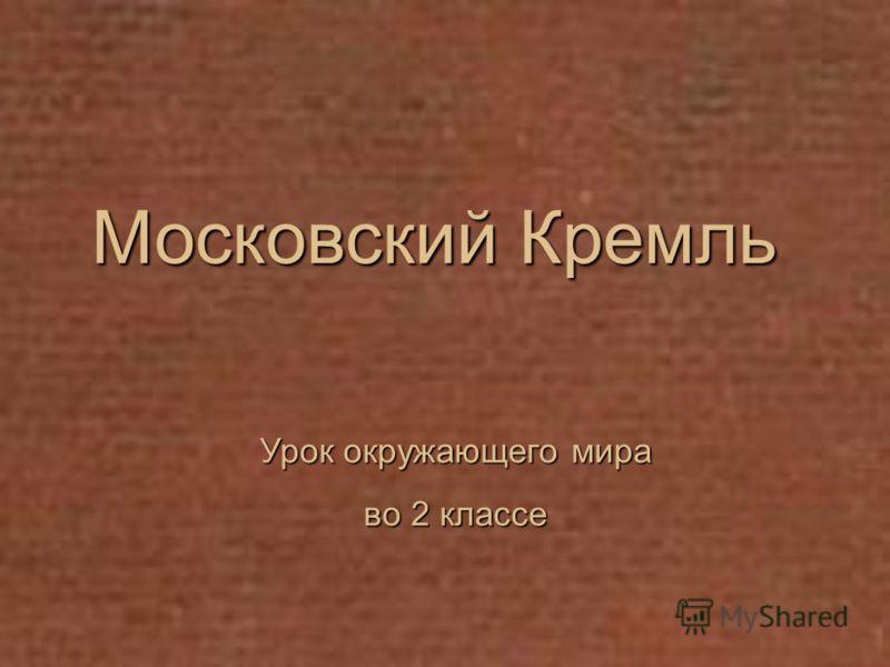 Московский Кремль Урок окружающего мира во 2 классе
