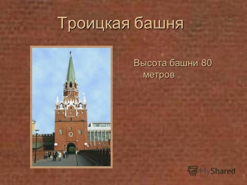 Троицкая башня Высота башни 80 метров.
