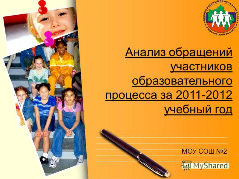 L/O/G/O Анализ обращений участников образовательного процесса за 2011-2012 учебный год МОУ СОШ 2