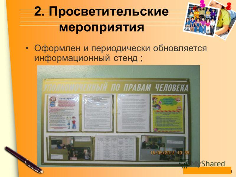 www.themegallery.com 2. Просветительские мероприятия Оформлен и периодически обновляется информационный стенд ;