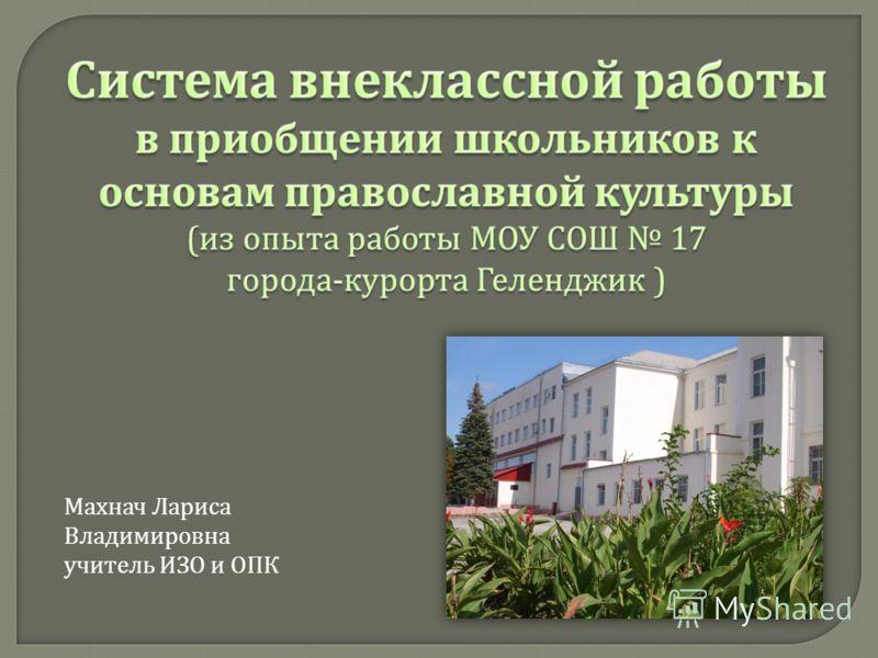 Махнач Лариса Владимировна учитель ИЗО и ОПК