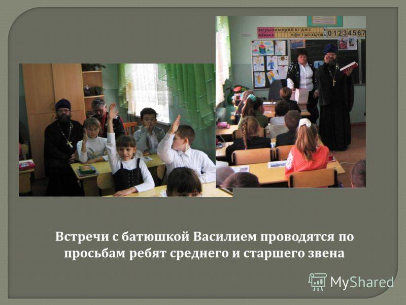 Встречи с батюшкой Василием проводятся по просьбам ребят среднего и старшего звена