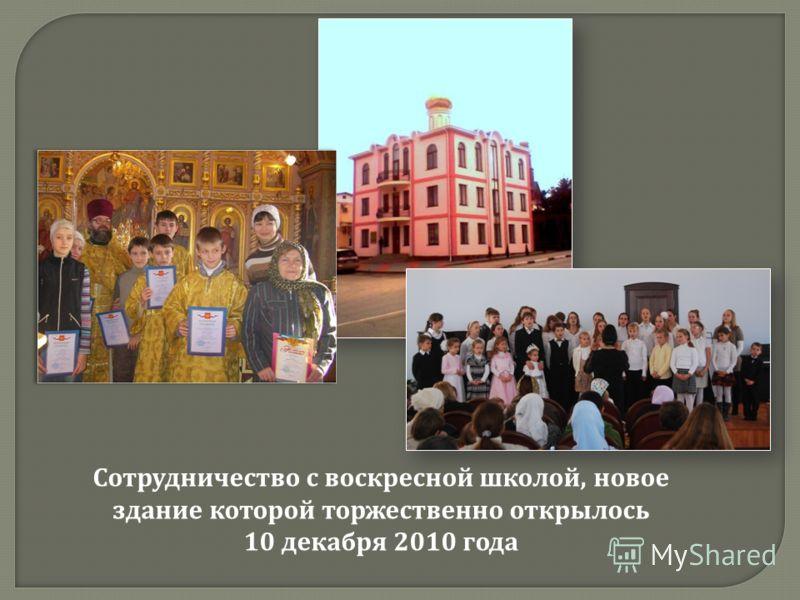 Сотрудничество с воскресной школой, новое здание которой торжественно открылось 10 декабря 2010 года