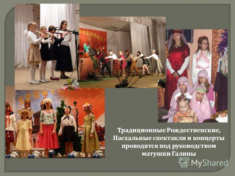 Традиционные Рождественские, Пасхальные спектакли и концерты проводятся под руководством матушки Галины