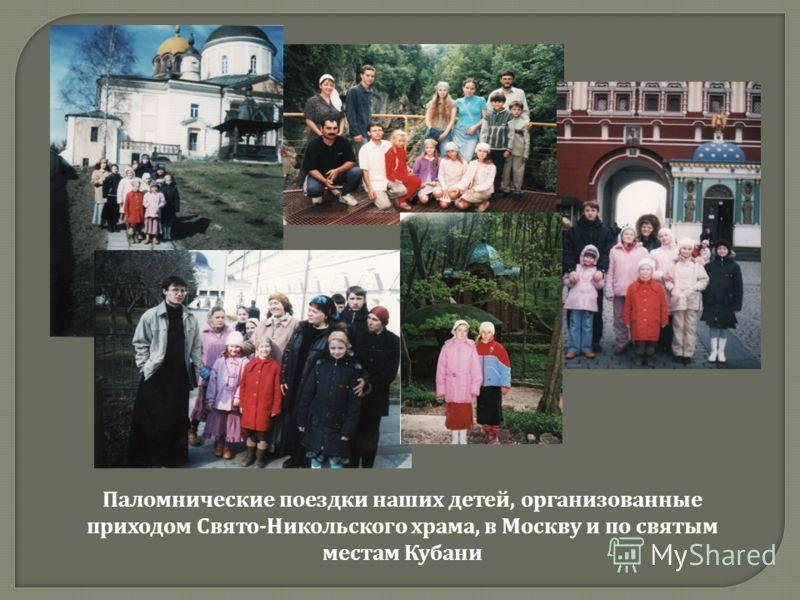 Паломнические поездки наших детей, организованные приходом Свято - Никольского храма, в Москву и по святым местам Кубани