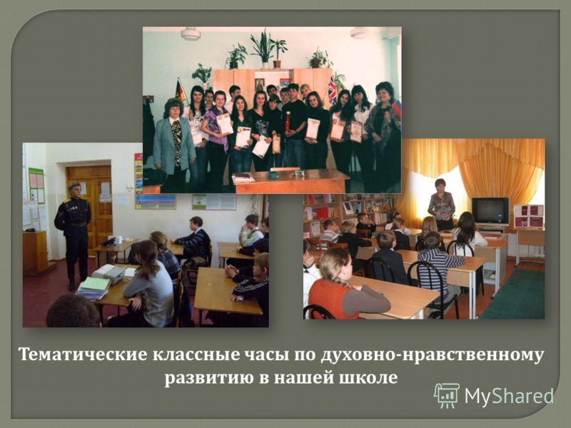 Тематические классные часы по духовно - нравственному развитию в нашей школе