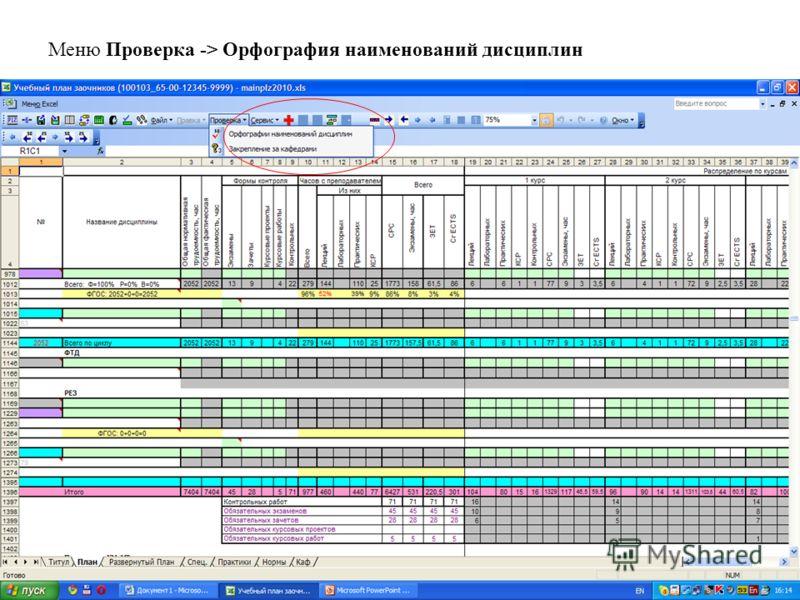Меню Проверка -> Орфография наименований дисциплин