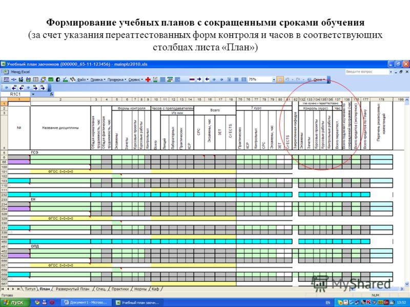 Формирование учебных планов с сокращенными сроками обучения (за счет указания переаттестованных форм контроля и часов в соответствующих столбцах листа «План»)