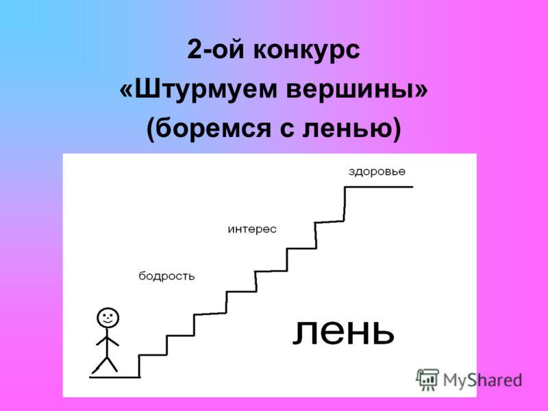 2-ой конкурс «Штурмуем вершины» (боремся с ленью)
