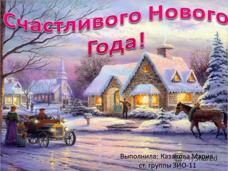 Выполнила: Казакова Мария ст. группы ЗИО-11
