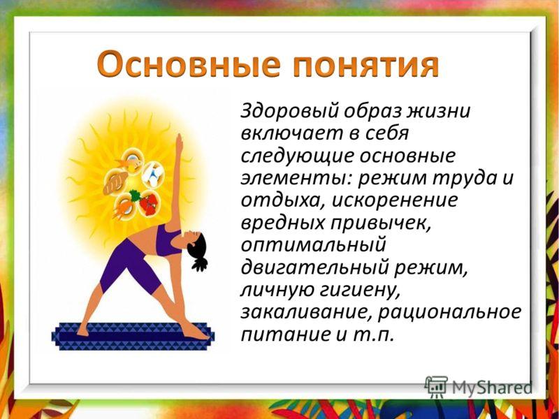 основные условия здоровый образ жизни