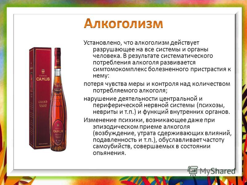 Установлено, что алкоголизм действует разрушающее на все системы и органы человека. В результате систематического потребления алкоголя развивается симтомокомплекс болезненного пристрастия к нему: потеря чувства меры и контроля над количеством потребл