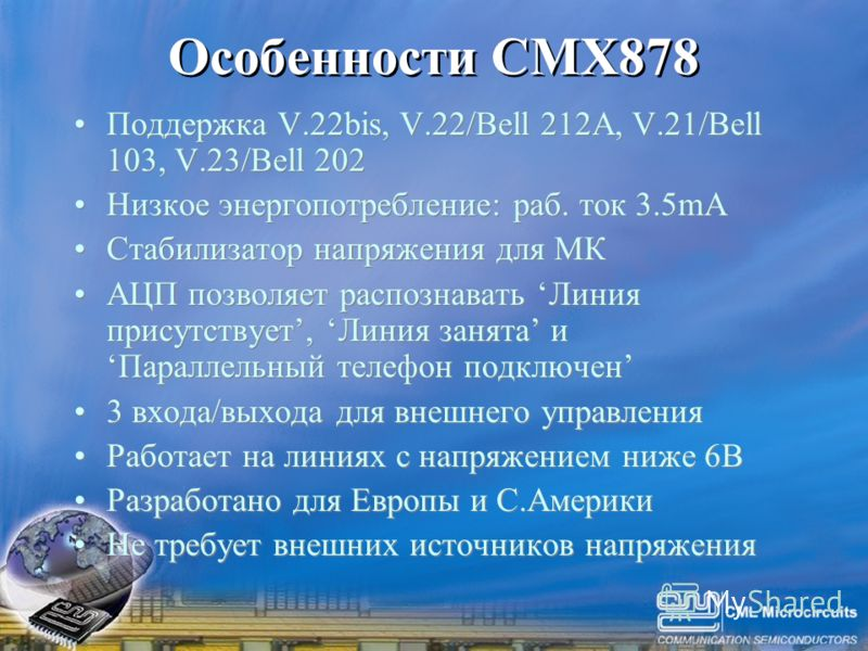 Click to edit Master title style Click to edit Master text styles –Second level Third level –Fourth level »Fifth level 15 Особенности CMX878 Поддержка V.22bis, V.22/Bell 212A, V.21/Bell 103, V.23/Bell 202 Низкое энергопотребление: раб. ток 3.5mA Стаб