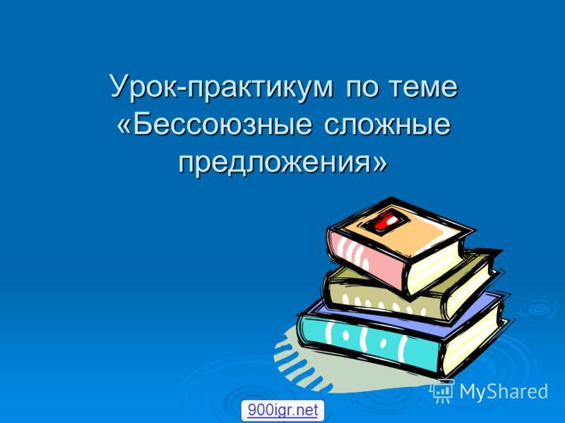 Урок-практикум по теме «Бессоюзные сложные предложения» 900igr.net