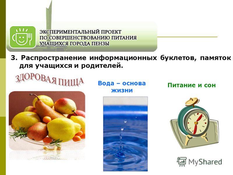 3. Распространение информационных буклетов, памяток для учащихся и родителей. Вода – основа жизни Питание и сон