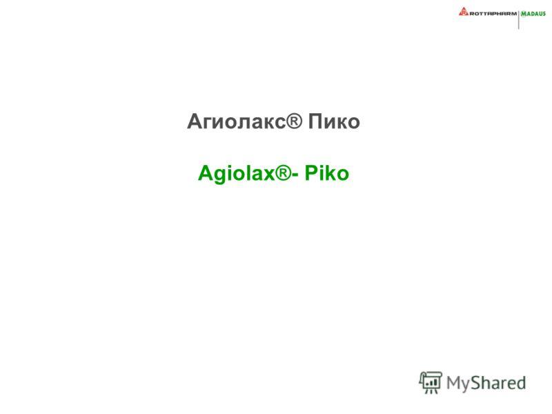 Агиолакс® Пико Agiolax®- Piko