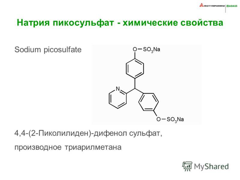 Натрия пикосульфат - химические свойства Sodium picosulfate 4,4-(2-Пиколилиден)-дифенол сульфат, производное триарилметана