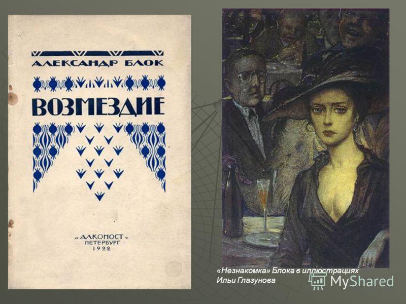 «Незнакомка» Блока в иллюстрациях Ильи Глазунова