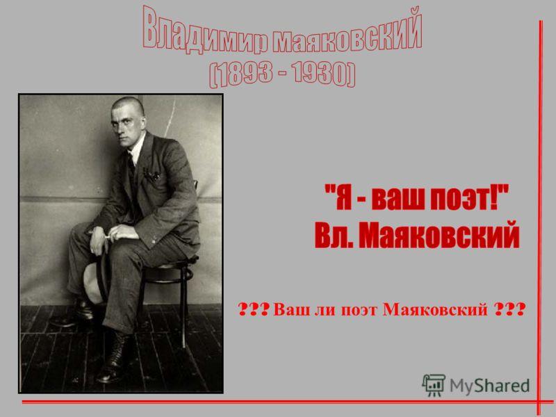 ??? Ваш ли поэт Маяковский ???