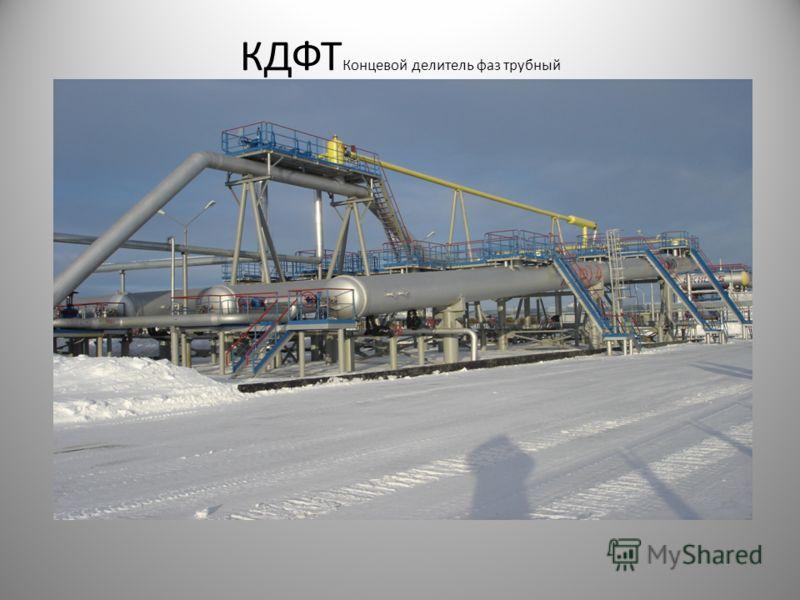КДФТ Концевой делитель фаз трубный
