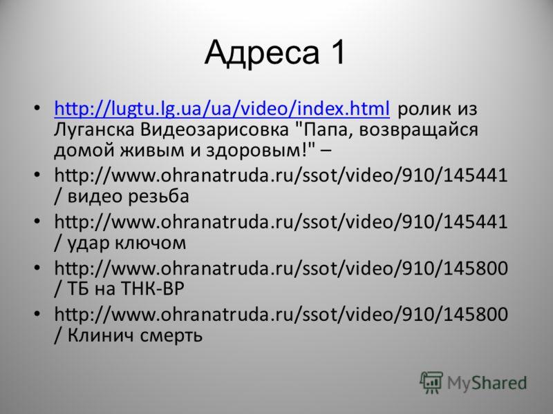 Адреса 1 http://lugtu.lg.ua/ua/video/index.html ролик из Луганска Видеозарисовка