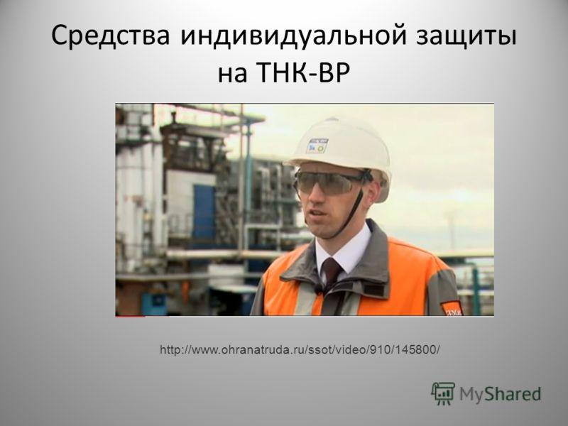 Средства индивидуальной защиты на ТНК-BP http://www.ohranatruda.ru/ssot/video/910/145800/