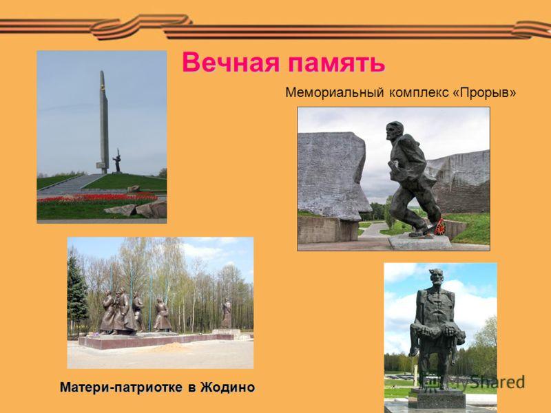 Вечная память Матери-патриотке в Жодино Мемориальный комплекс «Прорыв»