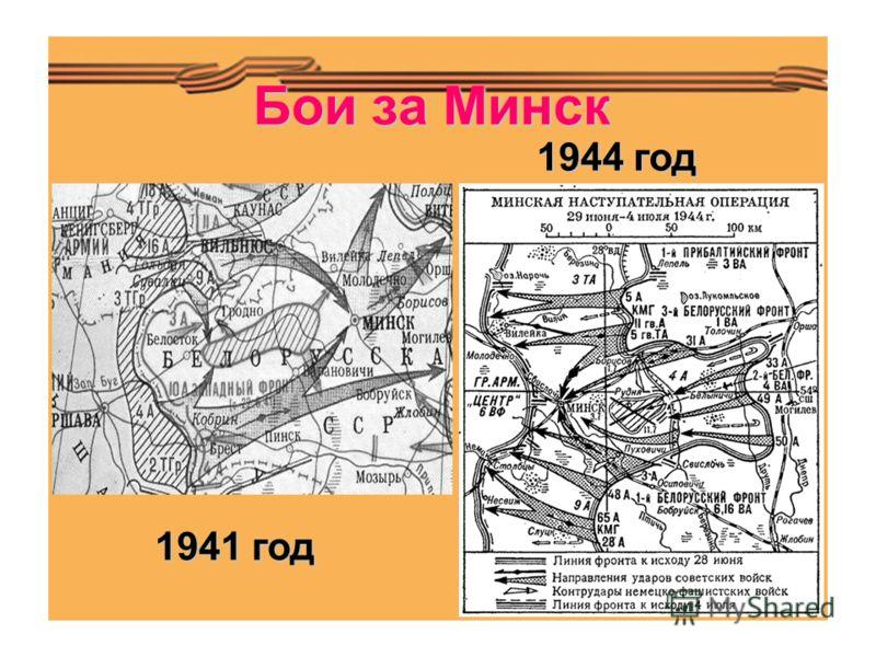 Бои за Минск 1941 год 1944 год