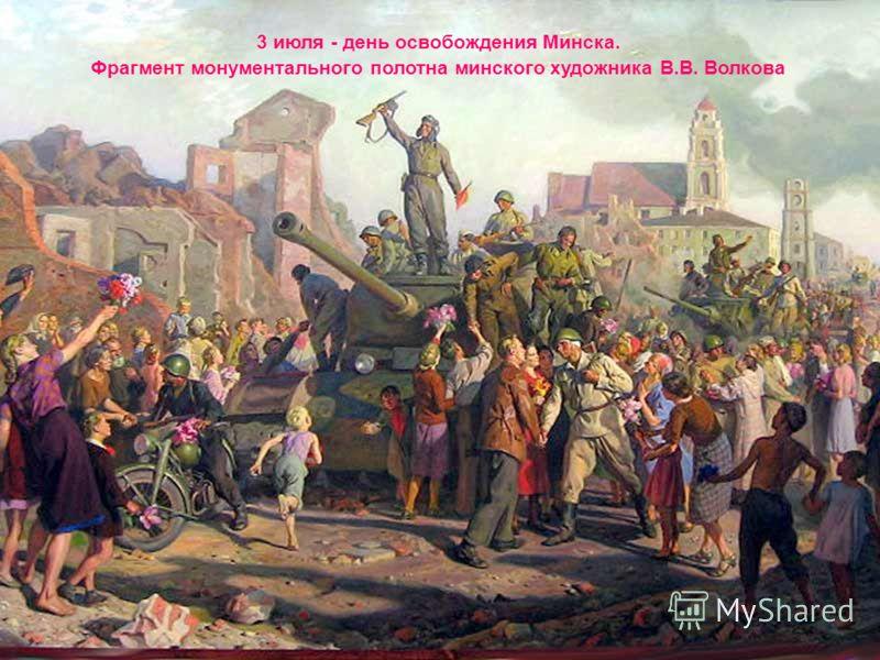 3 июля - день освобождения Минска. Фрагмент монументального полотна минского художника В.В. Волкова