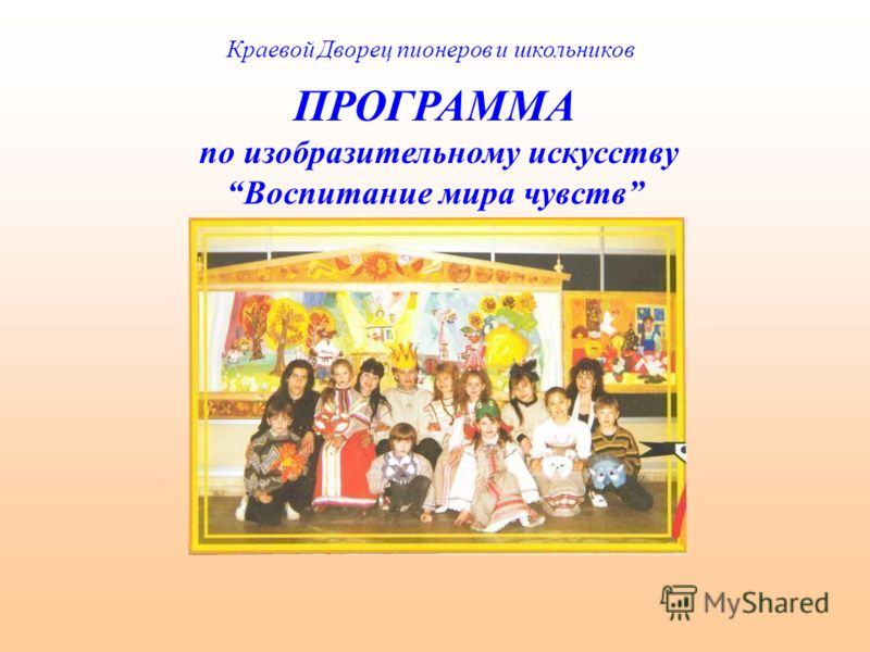 ПРОГРАММА по изобразительному искусству Воспитание мира чувств по изобразительному искусству Краевой Дворец пионеров и школьников