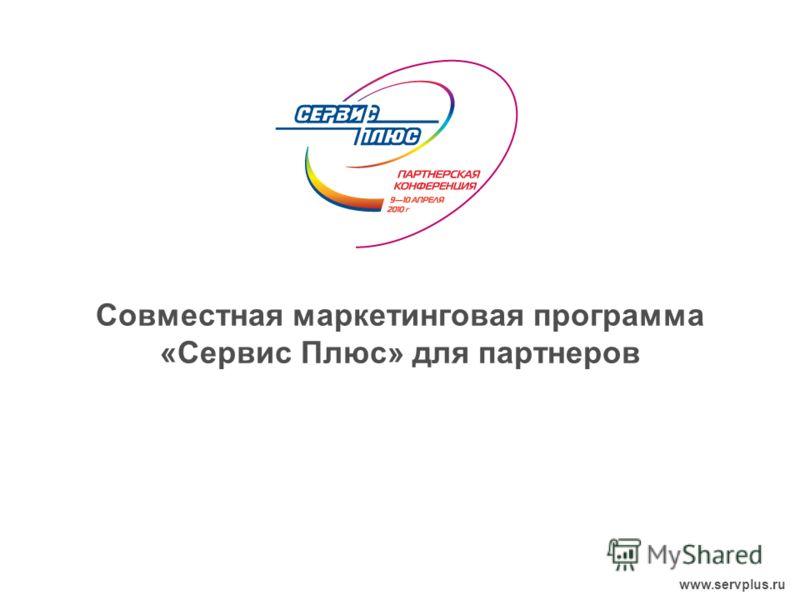 www.servplus.ru Совместная маркетинговая программа «Сервис Плюс» для партнеров