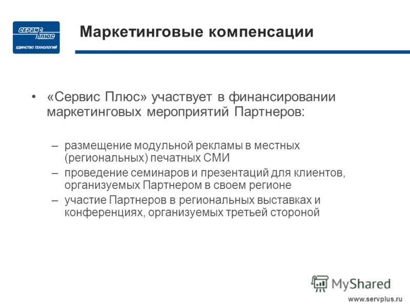 www.servplus.ru Маркетинговые компенсации «Сервис Плюс» участвует в финансировании маркетинговых мероприятий Партнеров: –размещение модульной рекламы в местных (региональных) печатных СМИ –проведение семинаров и презентаций для клиентов, организуемых