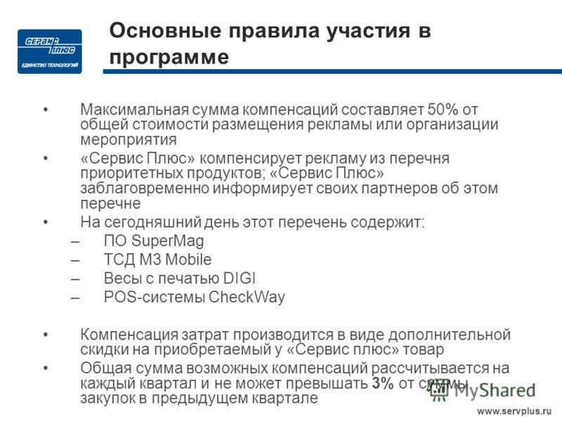 www.servplus.ru Основные правила участия в программе Максимальная сумма компенсаций составляет 50% от общей стоимости размещения рекламы или организации мероприятия «Сервис Плюс» компенсирует рекламу из перечня приоритетных продуктов; «Сервис Плюс» з