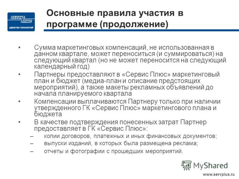 www.servplus.ru Основные правила участия в программе (продолжение) Сумма маркетинговых компенсаций, не использованная в данном квартале, может переноситься (и суммироваться) на следующий квартал (но не может переносится на следующий календарный год)