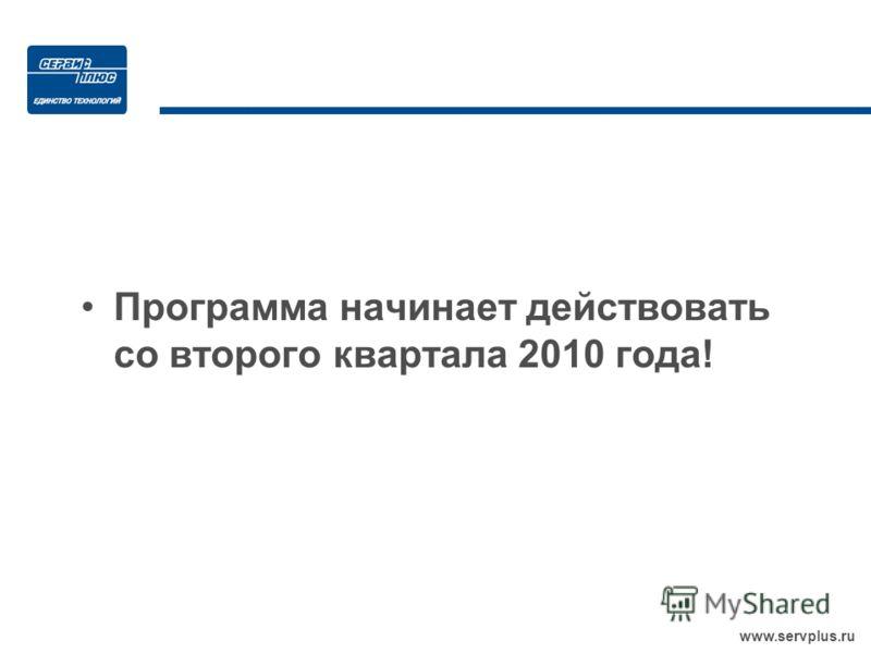 www.servplus.ru Программа начинает действовать со второго квартала 2010 года!