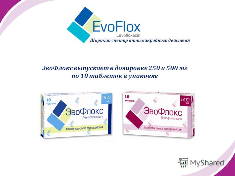 ЭвоФлокс выпускает в дозировке 250 и 500 мг по 10 таблеток в упаковке Широкий спектр антимикробного действия