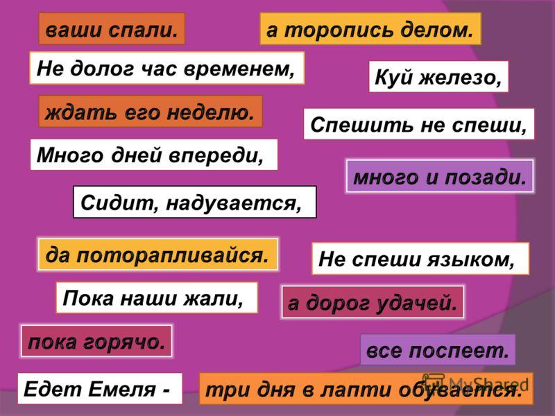 Куй железо, Много дней впереди, Не долог час временем, Пока наши жали, Спешить не спеши, Не спеши языком, Едет Емеля - Сидит, надувается,