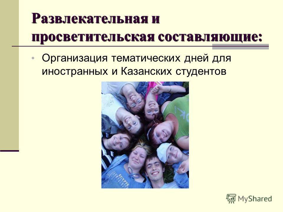 Развлекательная и просветительская составляющие: Организация тематических дней для иностранных и Казанских студентов