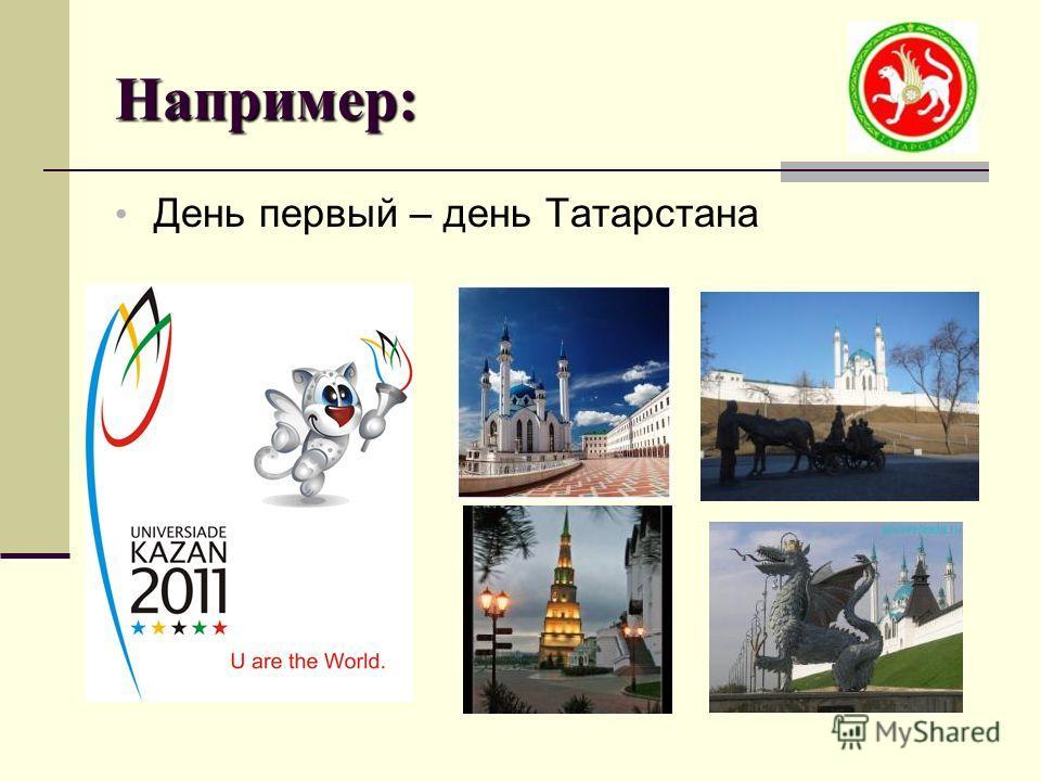 Например: День первый – день Татарстана