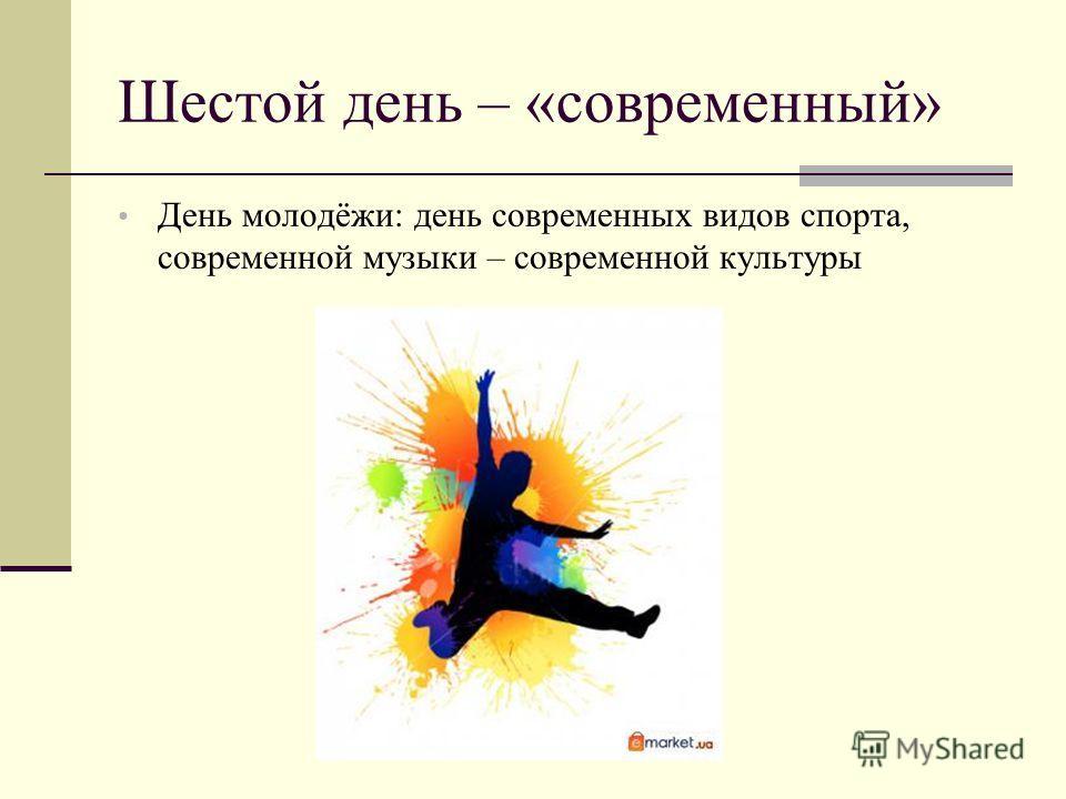 Шестой день – «современный» День молодёжи: день современных видов спорта, современной музыки – современной культуры